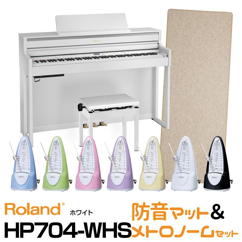【期間限定・5年保証付き】Roland ローランド Roland HP704-WHS【ホワイト】【お得な防音マット&メトロノームセット】【デジタルピアノ・電子ピアノ】【送料無料】