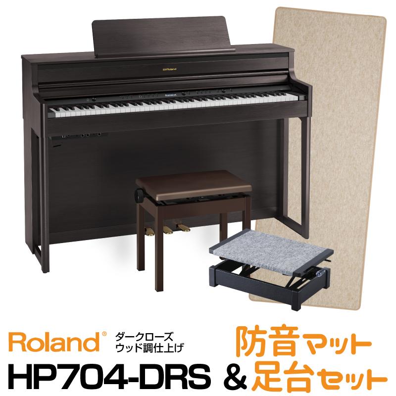 Roland ローランド Roland HP704-DRS【ダークローズウッド調仕上げ】【11月中旬以降入荷予定!】 【お得な防音マットと足台セット!】【デジタルピアノ・電子ピアノ】【送料無料】