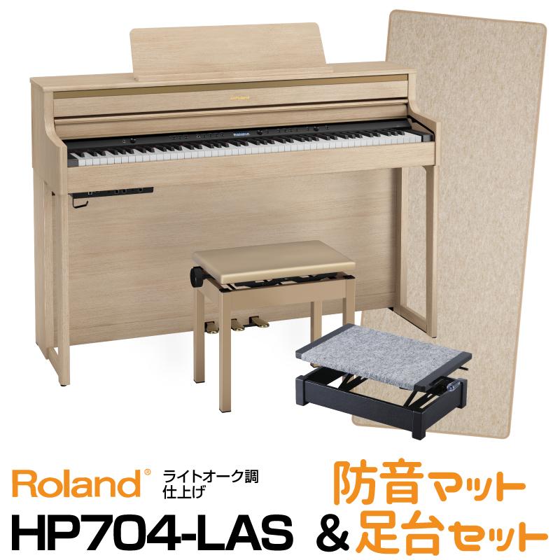 【期間限定・5年保証付き】Roland ローランド Roland HP704-LAS【ライトオーク調仕上げ】【お得な防音マットと足台セット!】【デジタルピアノ・電子ピアノ】【送料無料】