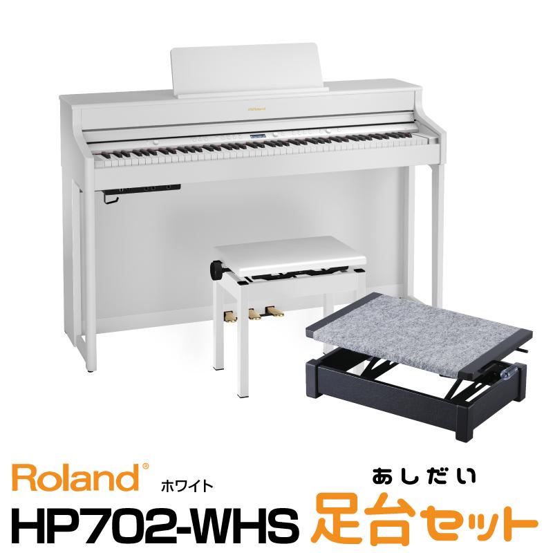 Roland ローランド Roland HP702-WHS【ホワイト】【お得な足台セット!】【デジタルピアノ・電子ピアノ】【送料無料】