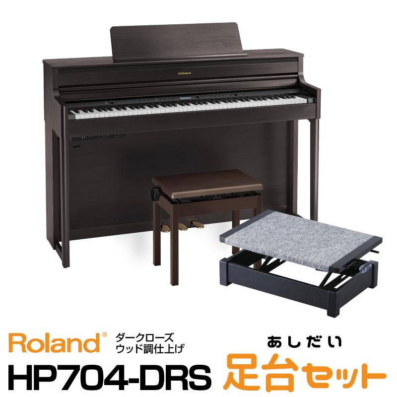 Roland ローランド Roland HP704-DRS【ダークローズウッド調仕上げ】【お得な足台セット!】【デジタルピアノ・電子ピアノ】【送料無料】