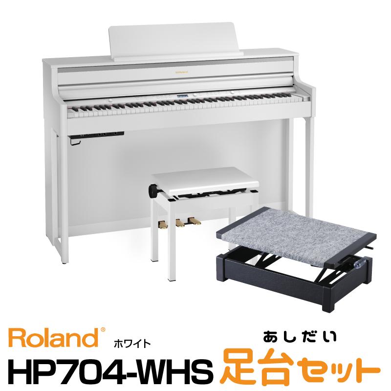 Roland ローランド Roland HP704-WHS【ホワイト】【お得な足台セット!】【デジタルピアノ・電子ピアノ】【送料無料】