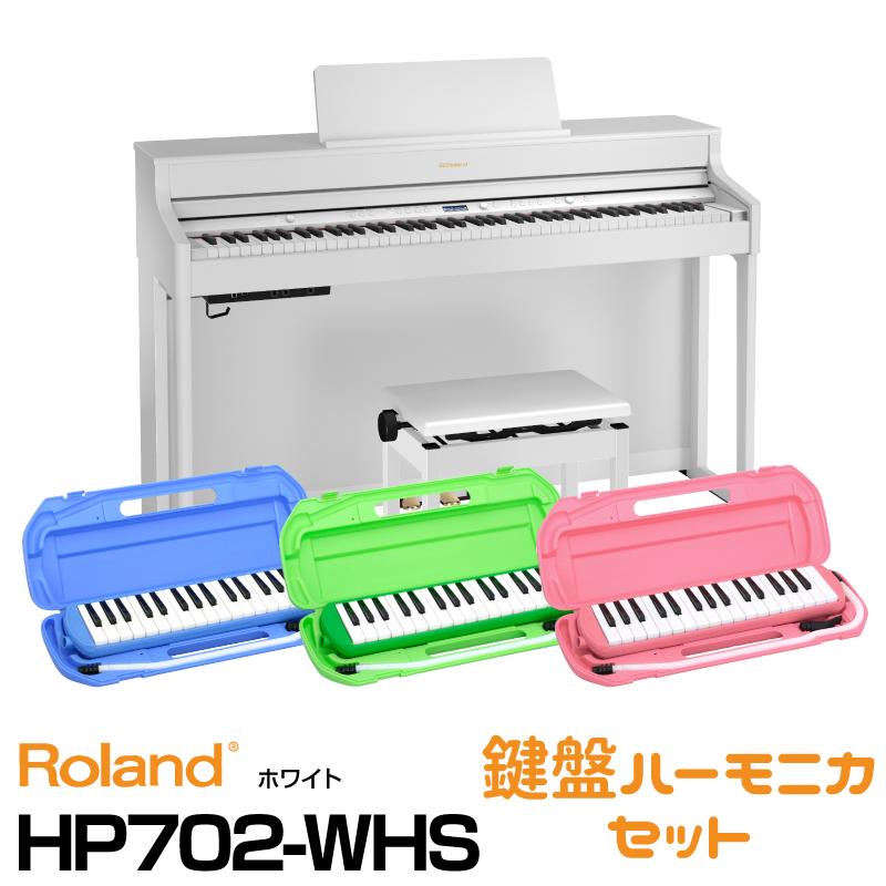 Roland ローランド Roland HP702-WHS【ホワイト】【お得な鍵盤ハーモニカセット!】【デジタルピアノ・電子ピアノ】【送料無料】