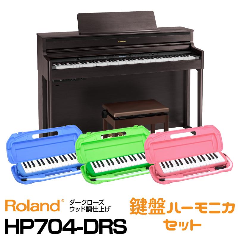Roland ローランド Roland HP704-DRS【ダークローズウッド調仕上げ】【お得な鍵盤ハーモニカセット!】【デジタルピアノ・電子ピアノ】【送料無料】