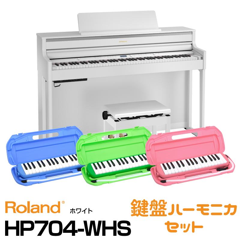 Roland ローランド Roland HP704-WHS【ホワイト】【11月中旬以降入荷予定!】【お得な鍵盤ハーモニカセット!】【デジタルピアノ・電子ピアノ】【送料無料】