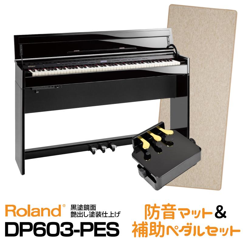 【高低自在椅子&ヘッドフォン付属】Roland ローランド DP603-PES【黒塗鏡面艶出し塗装調仕上げ】【お得な防音マット&ピアノ補助ペダルセット!】【電子ピアノ・デジタルピアノ】【送料無料】
