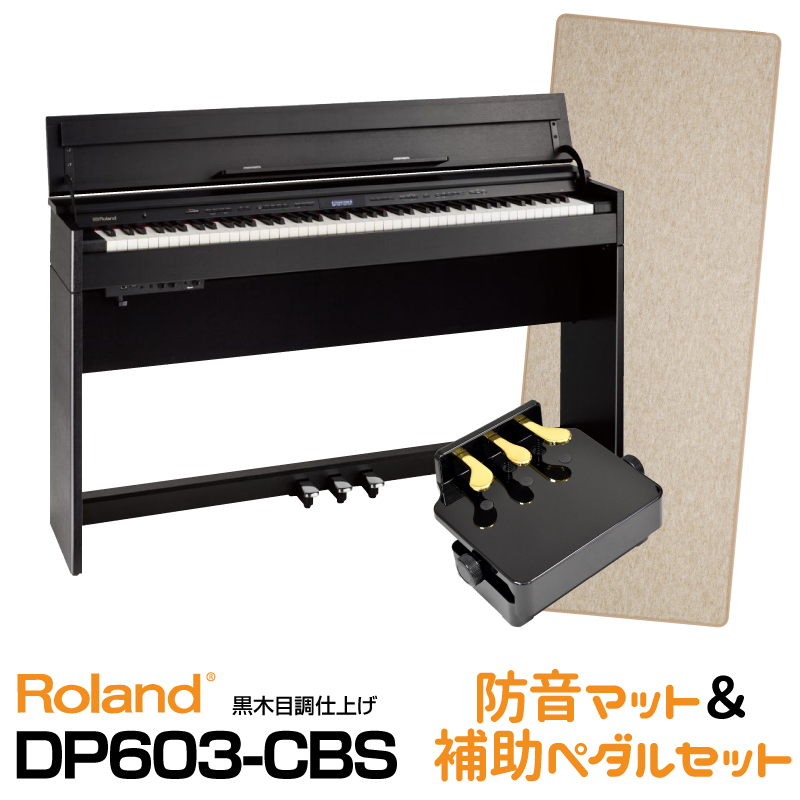 【高低自在椅子&ヘッドフォン付属】Roland ローランド DP603-CBS【黒木目調仕上げ】【8月中旬以降入荷予定!】【お得な防音マット&ピアノ補助ペダルセット!】【電子ピアノ・デジタルピアノ】【送料無料】