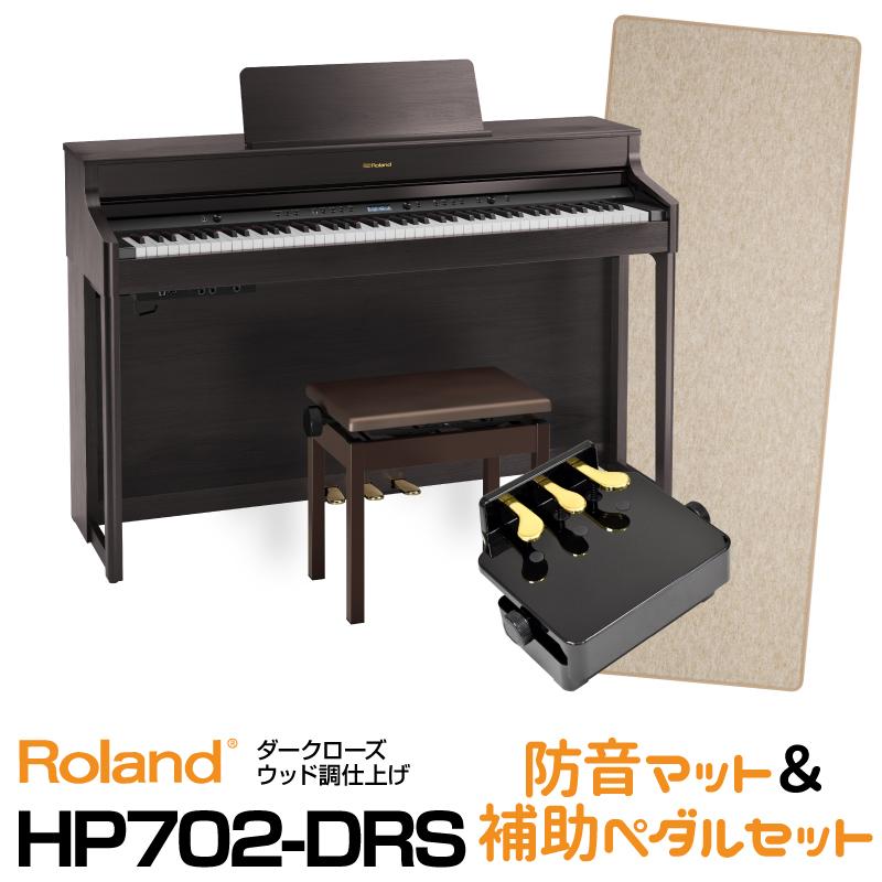 Roland ローランド Roland HP702-DRS【ダークローズウッド調仕上げ】【お得な防音マット&ピアノ補助ペダルセット!】【デジタルピアノ・電子ピアノ】【送料無料】