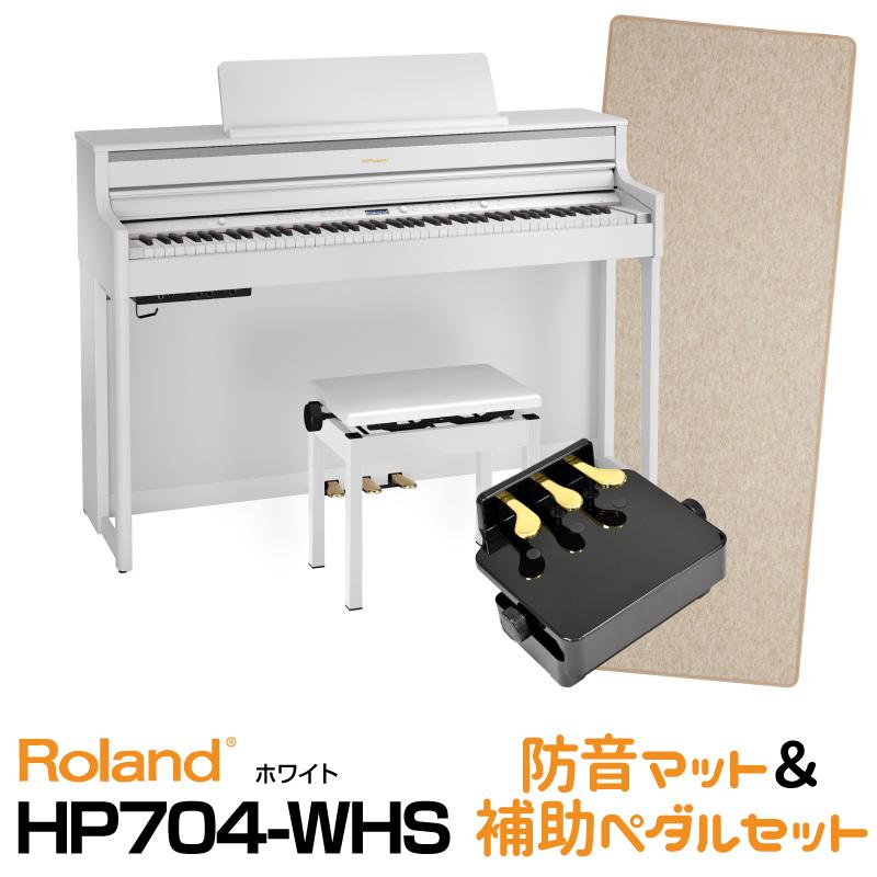 【期間限定・5年保証付き】Roland ローランド Roland HP704-WHS【ホワイト】【お得な防音マット&ピアノ補助ペダルセット!】【デジタルピアノ・電子ピアノ】【送料無料】
