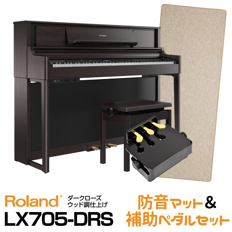 【期間限定・5年保証付き】RolandLX705-DRS【ダークローズウッド調仕上げ】【お得な防音マット&ピアノ補助ペダルセット!】【送料無料】