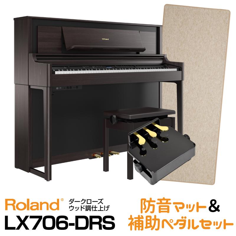 RolandLX706-DRS【ニューダークローズウッド調仕上げ】【お得な防音マット&ピアノ補助ペダルセット!】【8月中入荷予定!】【送料無料】