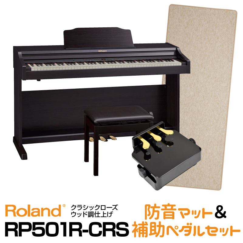 【高低自在椅子ヘッドフォン付属】Roland ローランド RP501R-CRS【クラシックローズウッド調】【お得な防音マットピアノ補助ペダルセット!】【USBメモリー・プレゼントキャンペーン実施中】【電子ピアノ・デジタルピアノ】【送料無料】