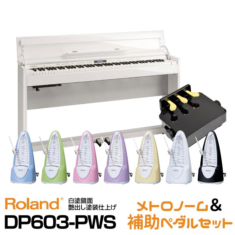 【高低自在椅子&ヘッドフォン付属】Roland ローランド DP603-PWS 【白塗鏡面艶出し塗装仕上げ】【お得なメトロノーム&ピアノ補助ペダルセット!】【デジタルピアノ・電子ピアノ】【送料無料】