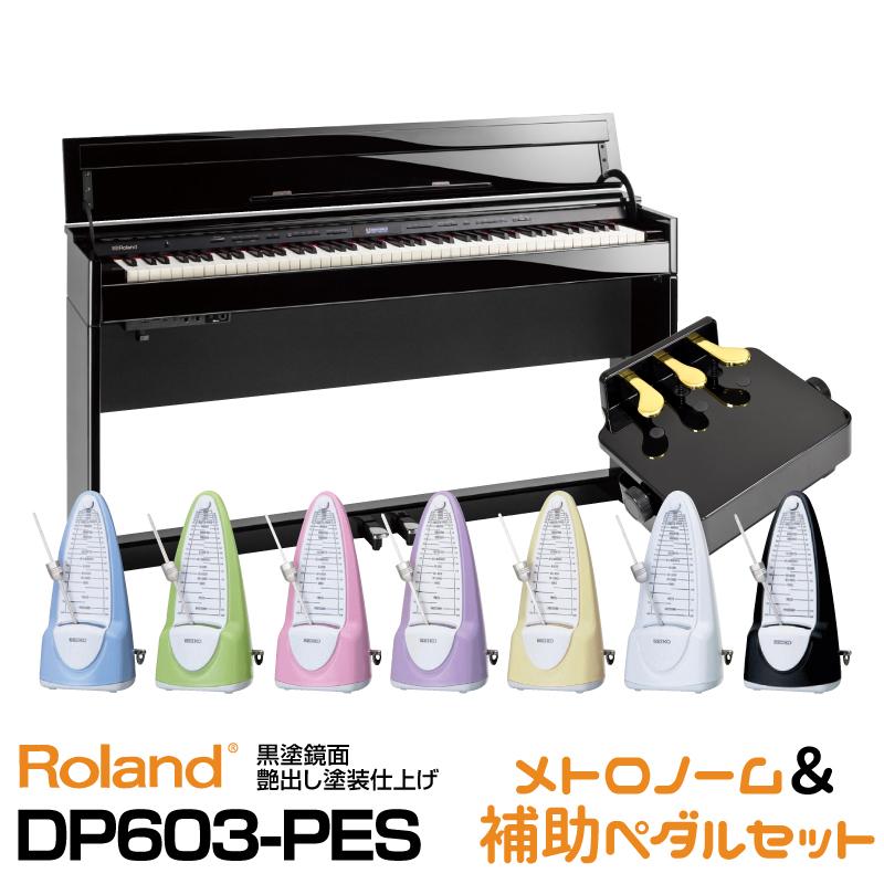 【高低自在椅子&ヘッドフォン付属】Roland ローランド DP603-PES 【黒塗鏡面艶出し塗装調仕上げ】【お得なメトロノーム&ピアノ補助ペダルセット!】【デジタルピアノ・電子ピアノ】【送料無料】