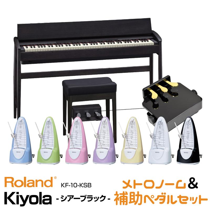 Roland ローランド Kiyola KF-10-KSB【シアーブラック】【お得なメトロノーム&ピアノ補助ペダルセット!】 【KIYOLA/キヨラ】【電子ピアノ・デジタルピアノ】【送料無料】