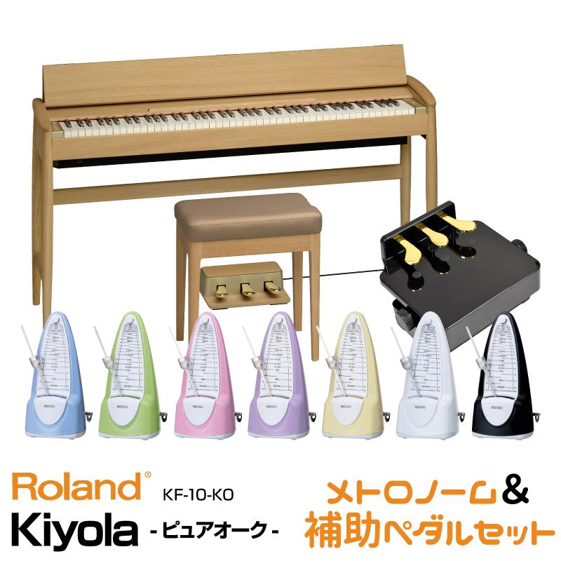 Roland ローランド Kiyola KF-10-KO【ピュアオーク】【お得なメトロノーム&ピアノ補助ペダルセット!】 【KIYOLA/キヨラ】【電子ピアノ・デジタルピアノ】【送料無料】