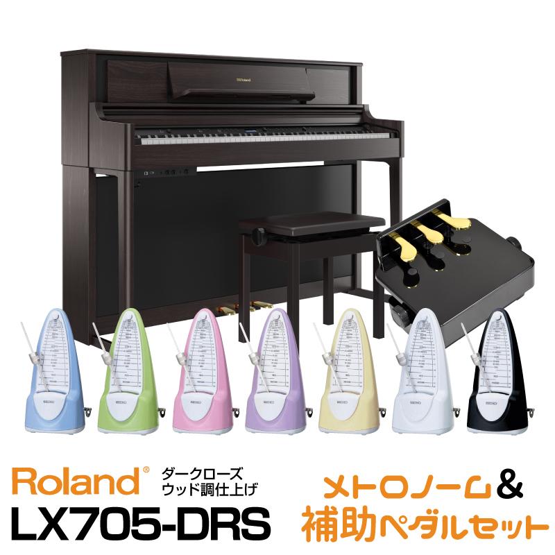 RolandLX705-DRS【ダークローズウッド調仕上げ】【お得なメトロノーム&ピアノ補助ペダルセット!】【送料無料】
