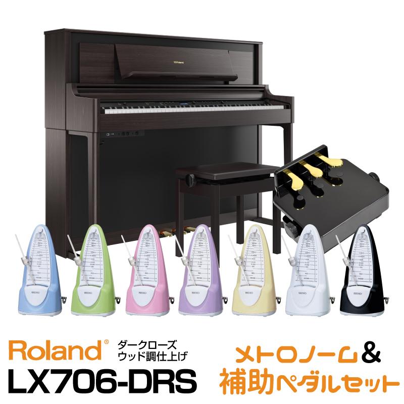 RolandLX706-DRS【ニューダークローズウッド調仕上げ】【9月中旬以降入荷予定!】【お得なメトロノーム&ピアノ補助ペダルセット!】【送料無料】