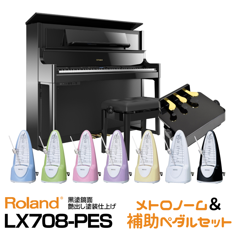 RolandLX708-PES【黒塗鏡面艶出し塗装仕上げ】【お得なメトロノーム&ピアノ補助ペダルセット!】【送料無料】