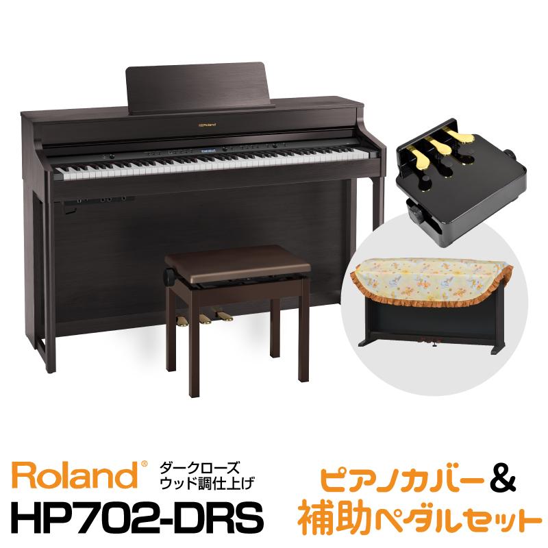 Roland ローランド Roland HP702-DRS【ダークローズウッド調仕上げ】【3月上旬以降入荷予定】【お得なピアノカバー&ピアノ補助ペダルセット!】【デジタルピアノ・電子ピアノ】【送料無料】