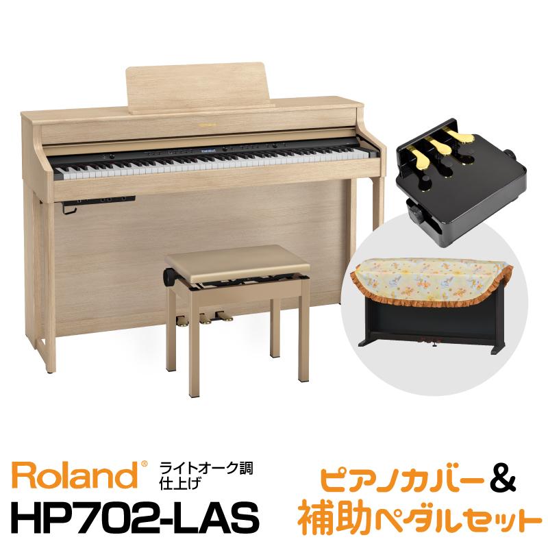 Roland ローランド Roland HP702-LAS【ライトオーク調仕上げ】【お得なピアノカバー&ピアノ補助ペダルセット!】【デジタルピアノ・電子ピアノ】【送料無料】
