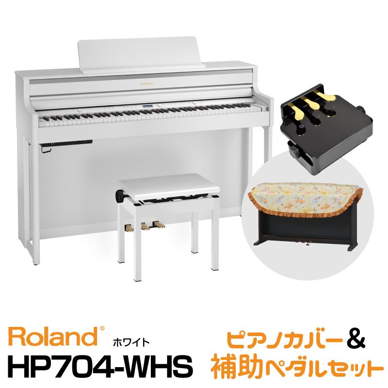 【期間限定・5年保証付き】Roland ローランド Roland HP704-WHS【ホワイト】【お得なピアノカバー&ピアノ補助ペダルセット!】【デジタルピアノ・電子ピアノ】【送料無料】
