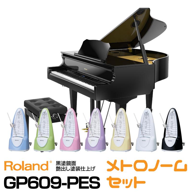 【高低自在椅子&ヘッドフォン付属】Roland GP609-PES 【黒塗鏡面艶出し塗装仕上げ】【お得なメトロノームセット】【配送設置料無料】【ローランド】【電子ピアノ】【デジタル・ミニ・グランドピアノ】