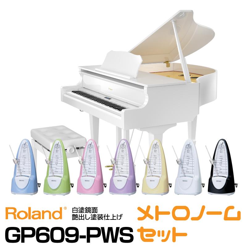 【高低自在椅子&ヘッドフォン付属】Roland GP609-PWS 【白塗鏡面艶出し塗装仕上げ】【お得なメトロノームセット】【配送設置料無料】【ローランド】【電子ピアノ】【デジタル・ミニ・グランドピアノ】