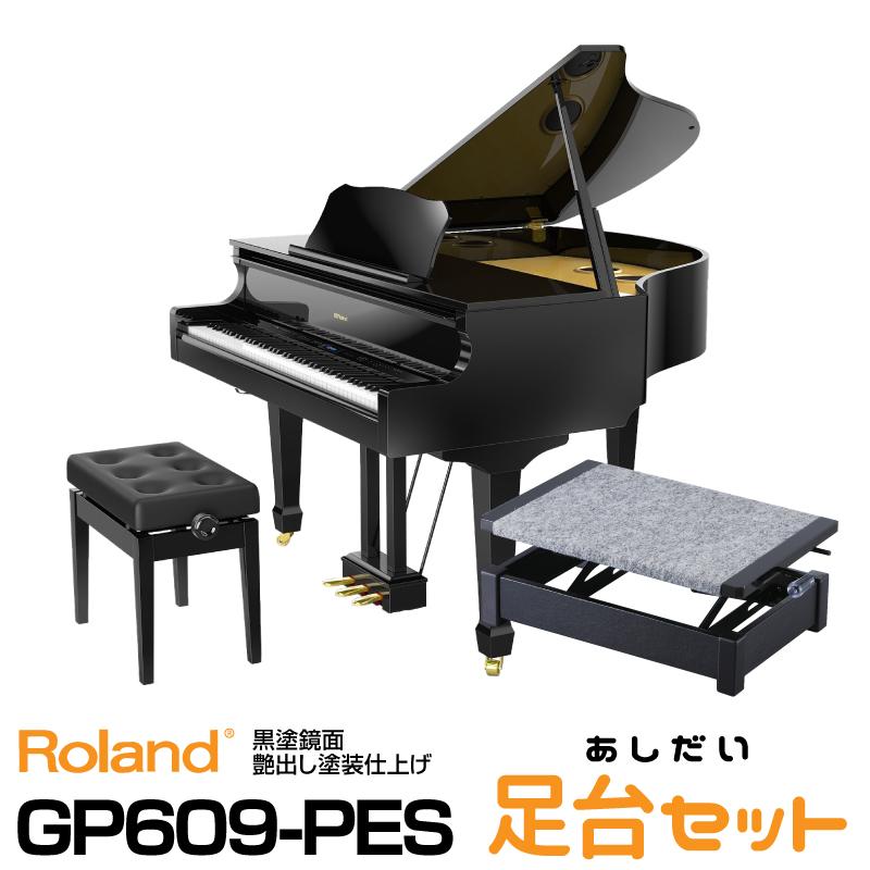 【高低自在椅子&ヘッドフォン付属】Roland GP609-PES 【黒塗鏡面艶出し塗装仕上げ】【お得な足台セット!】【配送設置料無料】【ローランド】【電子ピアノ】【デジタル・ミニ・グランドピアノ】