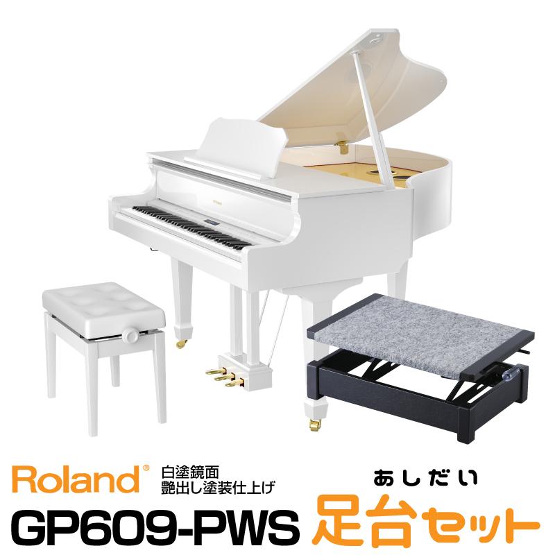Roland GP609-PWS 【白塗鏡面艶出し塗装仕上げ】【お得な足台セット!】【配送設置料無料】【ローランド】【電子ピアノ】【デジタル・ミニ・グランドピアノ】
