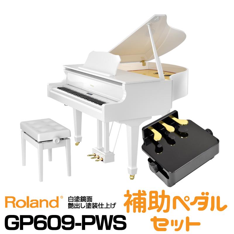 【高低自在椅子&ヘッドフォン付属】Roland GP609-PWS 【白塗鏡面艶出し塗装仕上げ】【お得なピアノ補助ペダルセット!】【配送設置料無料】【ローランド】【電子ピアノ】【デジタル・ミニ・グランドピアノ】