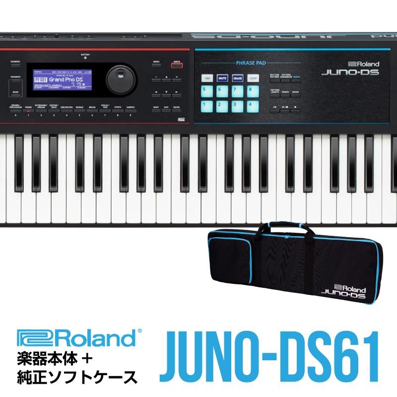 【純正ソフトケース!!】Roland ローランド JUNO-DS61【ブラック/ホワイト】【Xスタンド・ヘッドフォンサービス!!】【61鍵盤】【送料無料】