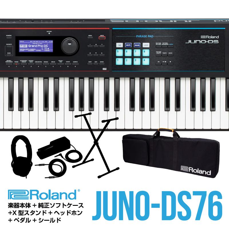 【現在在庫あり】【RolandJUNO-DS76 【人気のJUNOシリーズ!】【76鍵盤】【背負える専用ソフトケース/ペダル/X型スタンド/ヘッドフォン/シールド付き】【ローランド】【送料無料】
