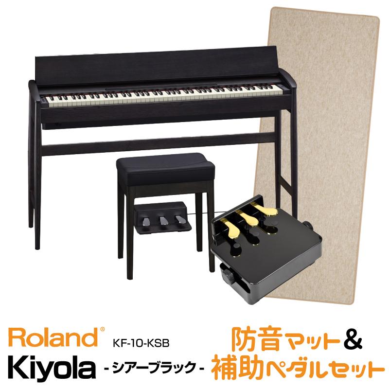 Roland ローランド Kiyola KF-10-KSB【シアーブラック】【お得な防音マット&ピアノ補助ペダルセット!】 【KIYOLA/キヨラ】【電子ピアノ・デジタルピアノ】【送料無料】