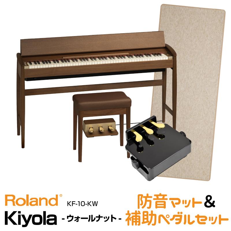 Roland ローランド Kiyola KF-10-KW【ウォールナット】 【お得な防音マット&ピアノ補助ペダルセット!】【KIYOLA/キヨラ】【電子ピアノ・デジタルピアノ】【送料無料】