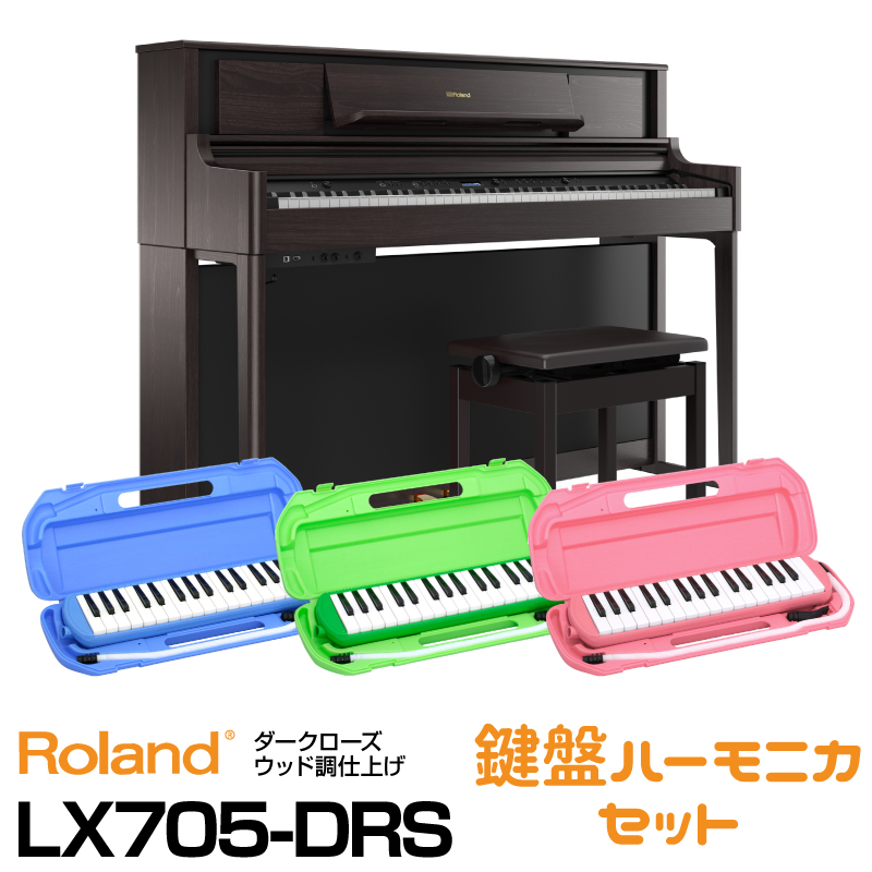 RolandLX705-DRS【ダークローズウッド調仕上げ】【お得なメトロノームセット】【お得な鍵盤ハーモニカセット!】【送料無料】