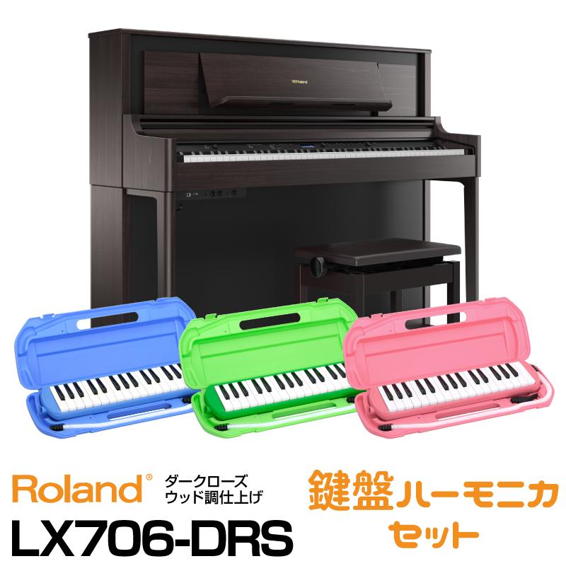 【期間限定・5年保証付き】RolandLX706-DRS【ニューダークローズウッド調仕上げ】【お得な鍵盤ハーモニカセット!】【送料無料】