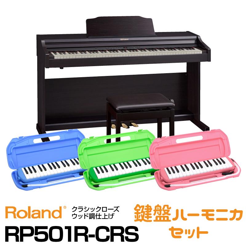 【高低自在椅子&ヘッドフォン付属】Roland ローランド RP501R-CRS【クラシックローズウッド調】【お得な鍵盤ハーモニカセット!】【電子ピアノ・デジタルピアノ】【送料無料】