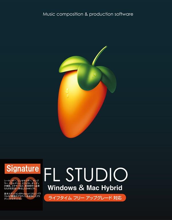 IMAGE LINE SOFTWARE FL STUDIO 20Signature 【エフエルスタジオ20シグネチャー】【DAWソフト】【送料無料】