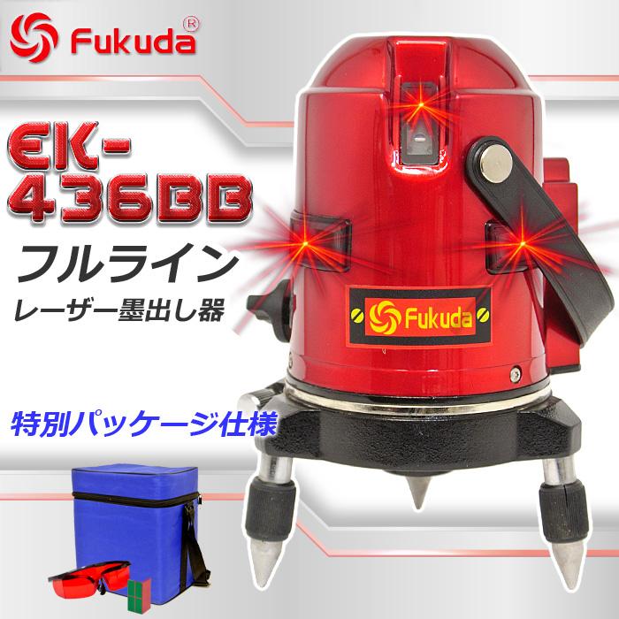 レーザー墨出し器 360℃ フルライン EK-436BB フルライン測定器/墨つぼ/道具/メーカー/精度抜群/墨だし/水平器/すみだし