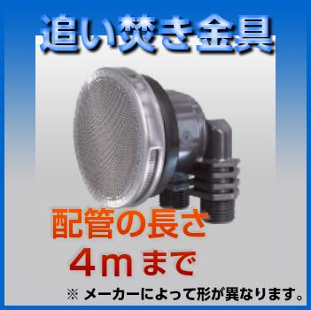【他店より1円でも安くします】 追い焚き金具4メートルまで 対象商品と同時購入のみの販売になります。