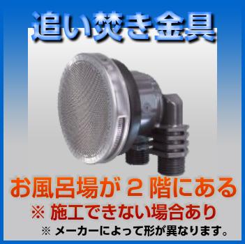 【他店より1円でも安くします】 追い焚き金具2階にお風呂場がある 】※施工できない場合有り 対象商品と同時購入のみの販売になります。