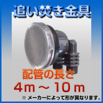 【他店より1円でも安くします】 追い焚き金具4~10メートルまで 対象商品と同時購入のみの販売になります。