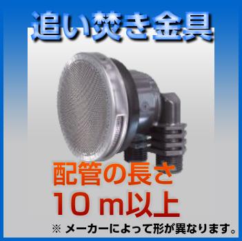 【他店より1円でも安くします】 追い焚き金具10メートル以上 対象商品と同時購入のみの販売になります。