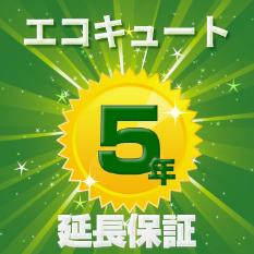 【他店より1円でも安くします】 エコキュート延長保証サービス5年 ※対象商品と同時購入のみのセット販売になります。