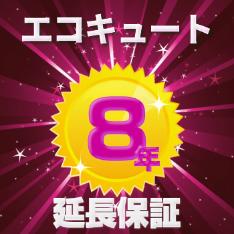 【他店より1円でも安くします】 エコキュート延長保証サービス8年 ※対象商品と同時購入のみのセット販売になります。