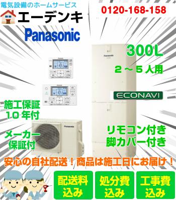 【他店より1円でも安くします】HE-C30HQS パナソニック 一般地向け/角型300L/フルオートエコキュート工事費込みリモコン・脚カバー付工事保障10年・メーカー保証付送料無料 給湯器 工事当日にお持ちします!