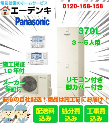【他店より1円でも安くします】HE-J37JZS パナソニック 一般地向け/角型370L/給湯専用 エコキュート工事費込みリモコン・脚カバー付工事保障10年・メーカー保証付送料無料 給湯器 工事当日にお持ちします!
