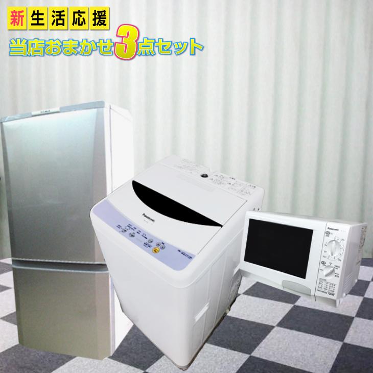西日本限定 家電セット中古 おまかせ中古家電3点セット 中古冷蔵庫 洗濯機 レンジ 120L~150L 4.2K~5.0K 中古洗濯機 洗濯機中古 中古冷蔵庫 冷蔵庫中古 冷蔵庫 中古 洗濯機 中古 中古家電セット 送料無料 一人暮らし 家電セット