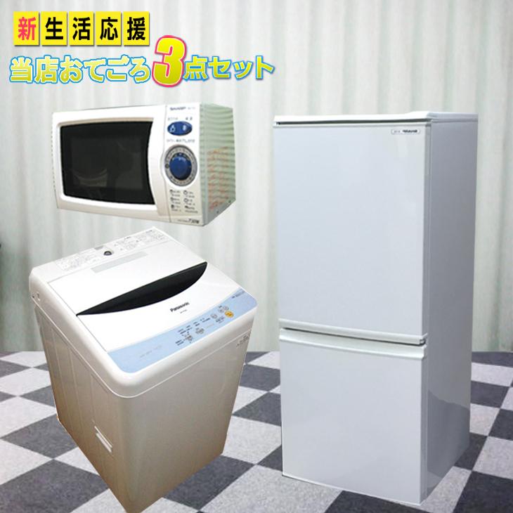 西日本限定 中古家電セット おてごろ3点セット 冷蔵庫 洗濯機 レンジ 冷蔵庫88L~140L 洗濯機4.2K~5.0K 2ドア冷蔵庫 全自動洗濯機 中古洗濯機 洗濯機中古 中古冷蔵庫 冷蔵庫中古 一人暮らし 家電セット 中古 送料無料